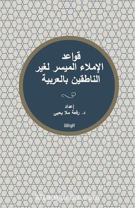 Kavaid el-İmla' el-Muyesser liğayri'n-Natikîn bi'l-Arabiyye PDF Kitap İndir