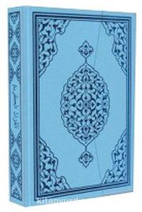 Kur'an-ı Kerim Bilgisayar Hatlı Mavi Renk Hafız Boy -  pdf epub
