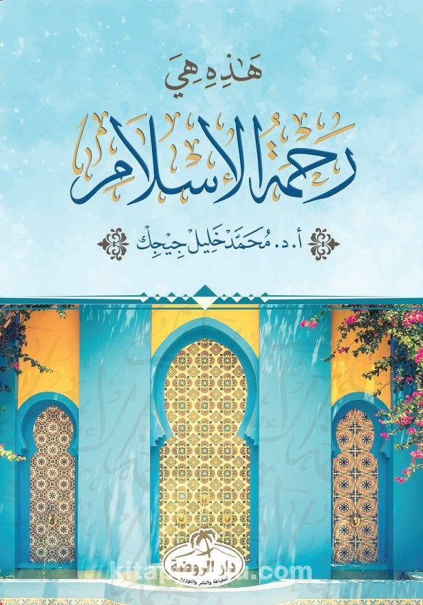 Hazihi Hiye Rahmetü'l İslam (Arapça) PDF Kitap İndir
