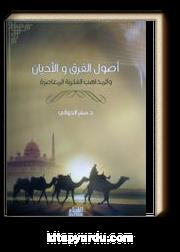 Usulul-Firak (Arapça)