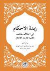 Zübdetü'l Ahkam (Arapça)