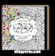 al-Hadiqa al-Sirriya (Esrarengiz Bahçe-Arapça)