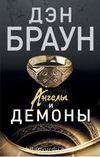 Melekler ve Şeytanlar (Rusça)