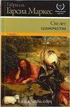 Yüzyıllık Yalnızlık (Rusça)