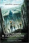 Labirent: Ölümcül Kaçış (Rusça)