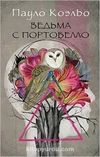 Portobello Cadısı (Rusça)
