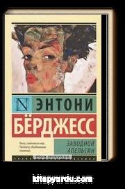 Otomatik Portakal (Rusça)