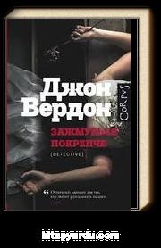 Gözlerini Sımsıkı Kapat (Rusça)