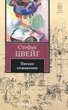 Bir Kadının Yirmi Dört Saati (Rusça)