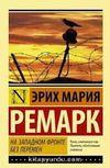 Batı Cephesinde Yeni Bir Şey Yok (Rusça)