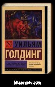Sineklerin Tanrısı (Rusça)