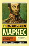 Labirentindeki General (Rusça)