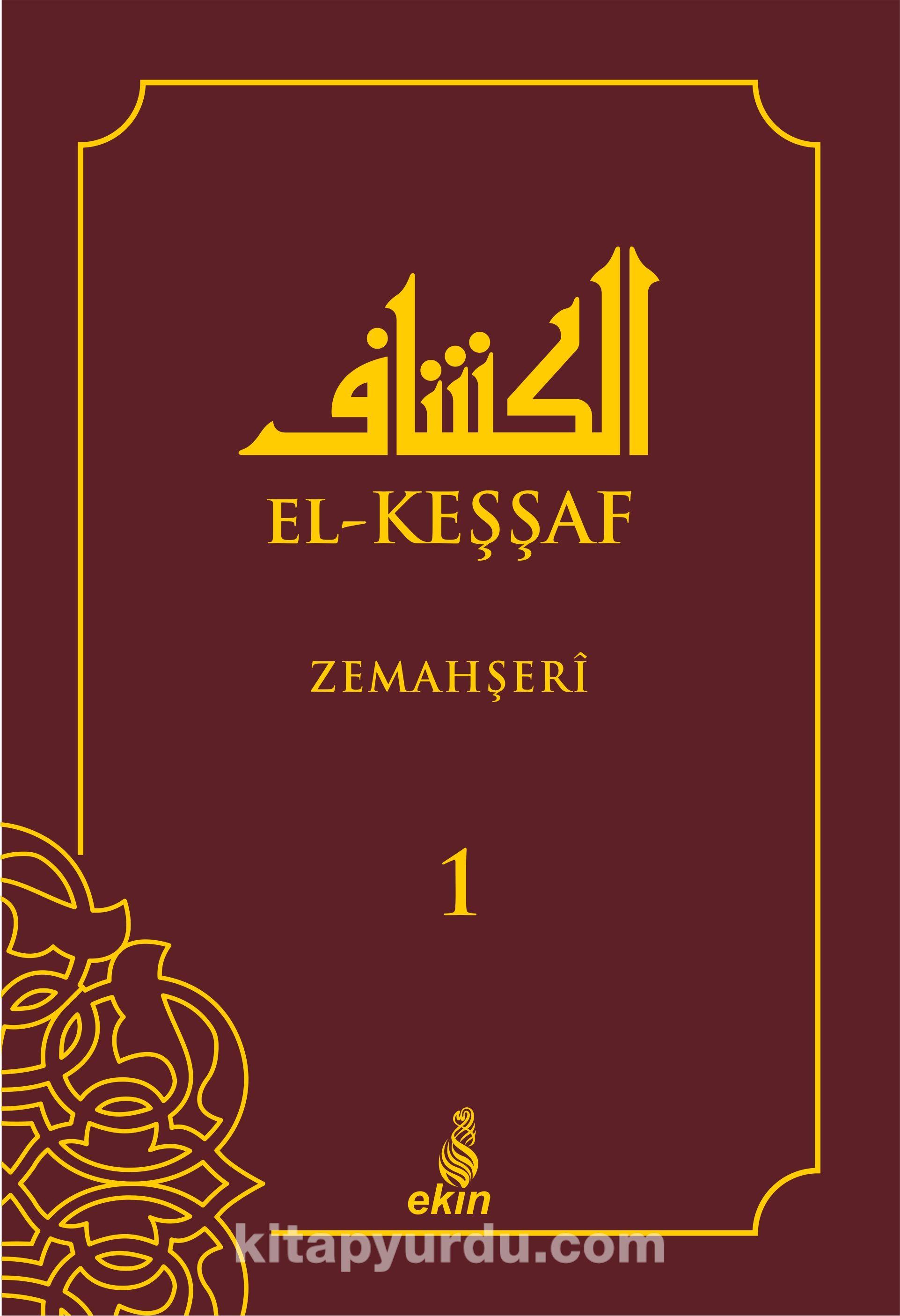El-Keşşaf (1. Cilt) - Allame Zemahşeri pdf epub
