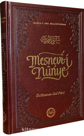 Mesnevi-i Nuriye