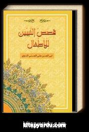 Kısasun Nebiyyin Lil-Etfal (Arapça-Küçük Boy)
