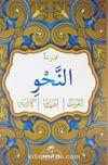 Mecmuatun-Nahiv (Arapça)