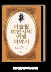 Evliya Çelebi  / Korece Seçme Hikayeler