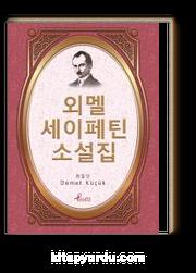 Ömer Seyfettin / Korece Seçme Hikayeler