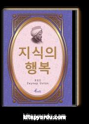 Kutadgu Bilig / Korece Seçme Hikayeler