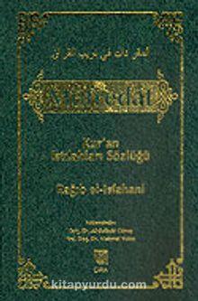 Müfredat / Kur'an Istılahları Sözlüğü Cilt 1