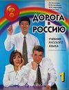 Rusya'ya Doğru-1