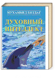 Ruhsal Zeka (Rusça)