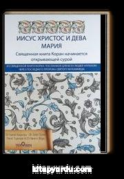 Kur'an'da Hz.İsa ve Hz Meryem (Rusça)