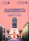 Mushrabiyya And Stucco Colored Glass in The Müslim World