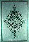 Kur'an-ı Kerim / Bilgisayar Hatlı (2 Renk Rahle Boy)
