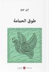 طوق الحمامة ابن حزم Güvercin Gerdanlığı (Arapça)