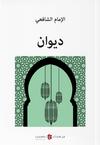ديوان / شافعي Divan (Arapça)