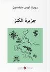 جزيرة الكنز Define Adası (Arapça)