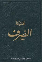 Mecmuatüs-Sarf Maksud Bina Emsile (Arapça)