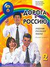 Rusya'ya Doğru-2