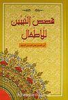 Kısasun Nebi (Şamuha Kağıt)