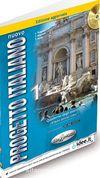 Nuovo Progetto Italiano 1 Quaderno degli esercizi +CD  Edizione aggiornata (İtalyanca Temel ve Orta-Alt Seviye) A1-A2