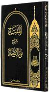 El Miftahu Şerhu Nuril İzah (Arapça)