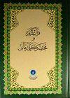 Kur'an-ı Kerim ve Muhtasar Kelime Meali (Rahle Boy) (Kod: 311)