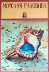 Deniz Kabuğu (Rusça) (CD'li)