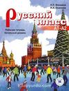 Russky Klass A1-A2 (Rusça Çalışma Kitabı - Temel Seviye)