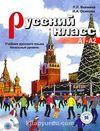 Russky Klass B1 (Rusça Çalışma Kitabı - Orta Seviye) &