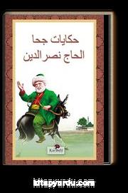 Nasreddin Hoca Hikayeleri (Arapça)