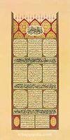 Ya'sin Suresi / Ali Hüsrevoğlu (HUA 027-50x100) (Çerçevesiz)