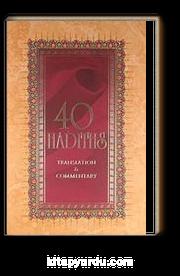 40 Hadiths & Translation - Commetary