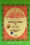 Kur'an-ı Kerim ve Satır Arası Kelime Meali / Bilgisayar Hatlı-Renkli (Orta Boy)