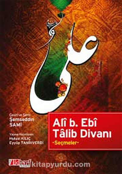 Ali B. Ebi Talib Divanı - Seçmeler