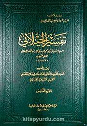Geylani Tefsiri (6 Cilt) (Arapça)