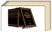 Beydavi Tefsiri - 5 Cilt (Tam Metin)