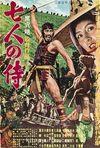 Yedi Samuray - Kanlı Pirinç & IMDb: 8,6
