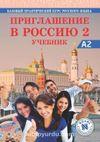 Priglasheniye v Rossiyu 2 Uchebnik +CD A2 (Приглашение в Россию 2) Rusça Ders Kitabı